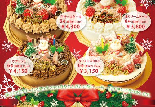 クリスマスケーキ予約受付