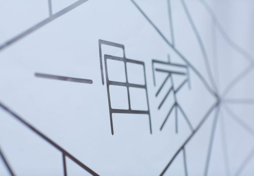 カフェ 一角家〈イッカクヤ〉明日11/18オープン!